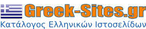 greek-sites.gr - ÊáôÜëïãïò Åëëçíéêþí Éóôïóåëßäùí