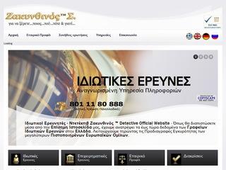 detective-zakynthinos.net