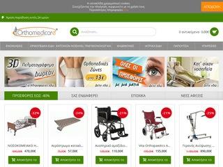 orthomedicare.com.gr