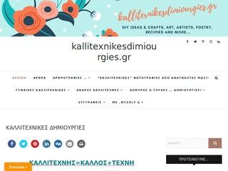 kallitexnikesdimiourgies.gr
