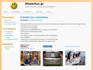 misterfun.gr