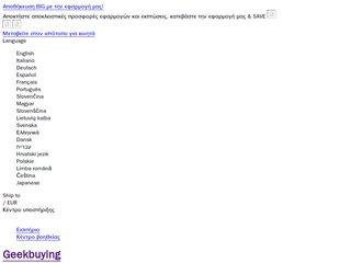 el.geekbuying.com