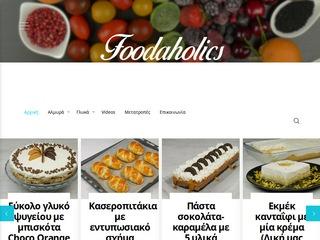 foodaholics.gr