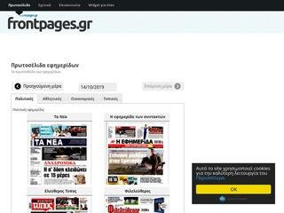 frontpages.gr
