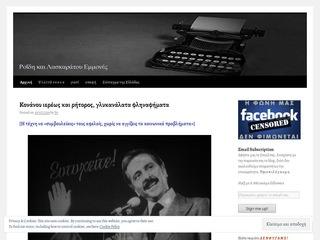 roides.wordpress.com