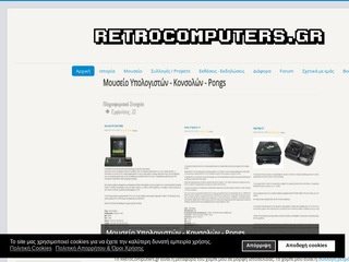 retrocomputers.gr