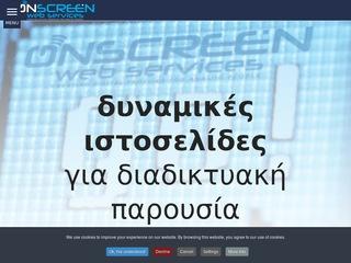 onscreen.gr