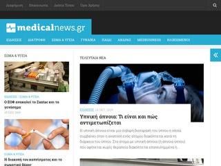 medicalnews.gr