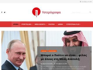 ysterografa.gr