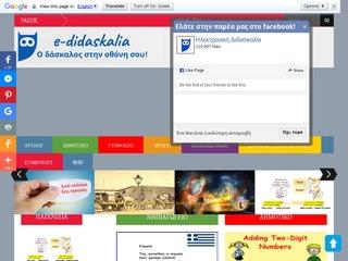 e-didaskalia.blogspot.gr