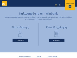 winbank.gr