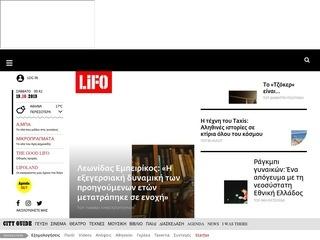 lifo.gr