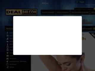 deal848.com