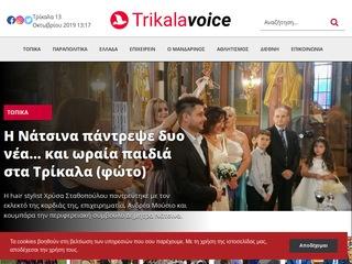 trikalavoice.gr