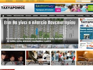 taxydromos.gr