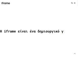 iframe.gr