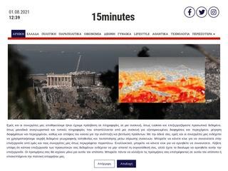 15minutes.gr