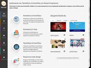 bigsmall.gr