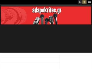 adapokrites.gr