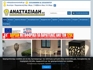 anastasiadi.gr