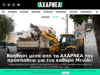 axarnea.gr