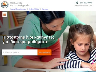 diktio-kathigiton.net
