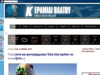 keramidi-valtou.blogspot.com