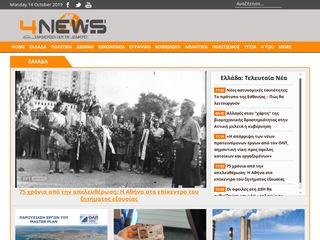 4news.gr
