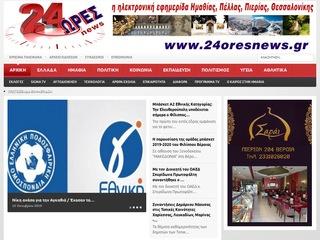 24oresimathia.gr