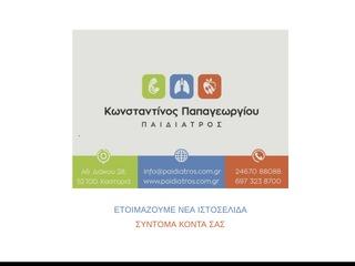 paidiatros.com.gr