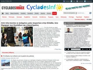 cycladesvoice.gr