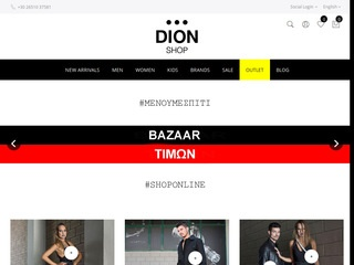 dionshop.gr