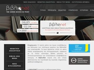 biblionet.gr