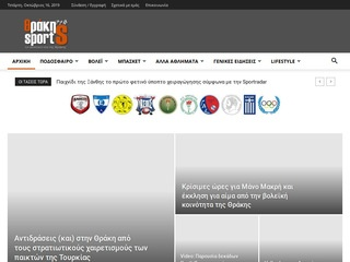 thrakisports.gr