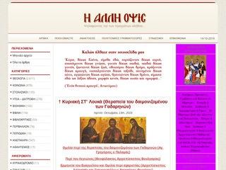 alopsis.gr
