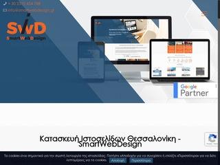 smartwebdesign.gr