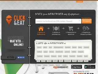 clickneat.gr