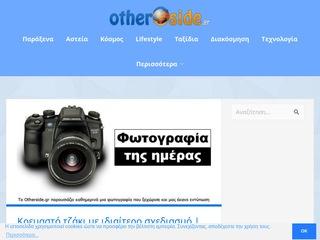 otherside.gr