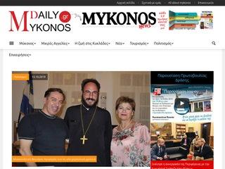 mykonosdaily.gr