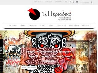 toperiodiko.gr