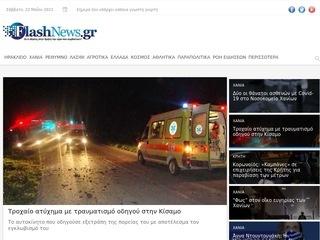 flashnews.gr