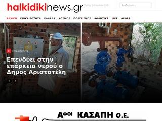 halkidikinews.gr