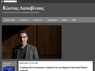 costaslapavitsas.blogspot.gr