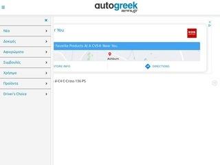 autogreeknews.gr