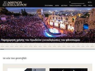 greekfestival.gr