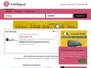 e-kalithea.gr