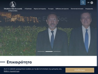 bankofgreece.gr