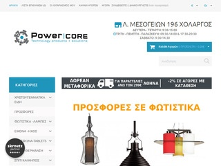 powercore.gr