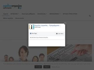 ageliesergasias.gr