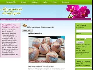 mageirikesdiadromes.gr